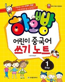 하오빵 어린이 중국어 쓰기 노트 STEP 1
