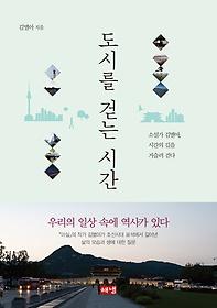 도시를 걷는 시간 :소설가 김별아, 시간의 길을 거슬러 걷다 /김별아 지음