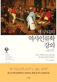 잭 구디의 역사인류학 강의
