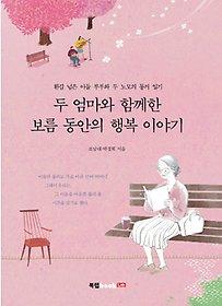 "<font title=""두 엄마와 함께한 보름 동안의 행복 이야기"">두 엄마와 함께한 보름 동안의 행복 이야...</font>"