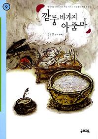 깜둥 바가지 아줌마 :권정생 창작동화집
