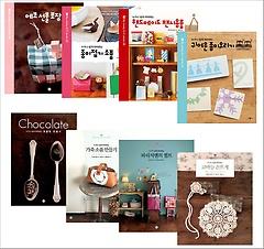 에코 선물 포장 + 종이 접기 소품 + 핸드메이드 팬시용품 + 귀여운 종이오리기 + 초콜릿 만들기 + 가죽 소품 만들기 + 파리지엔의 퀼트 + 코바늘 손뜨개