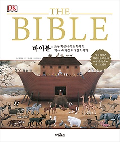 THE BIBLE 바이블