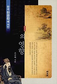 한국 한문학에 끼친 소동파의 영향