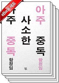 작가정신 소설향 특별판 세트 (전5권)