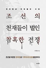 """<font title=""""[90일 대여] 조선의 천재들이 벌인 참혹한 전쟁"""">[90일 대여] 조선의 천재들이 벌인 참혹...</font>"""