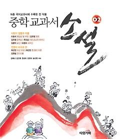 중학 교과서 소설 2