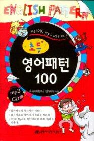 초등 영어패턴 100