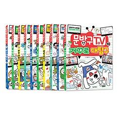 문방구TV 1~10권 세트