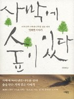 """<font title=""""사막에 숲이 있다 - 마오우쑤 사막에 나무를 심은 여자 인위쩐 이야기"""">사막에 숲이 있다 - 마오우쑤 사막에 나무...</font>"""