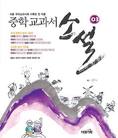 중학 교과서 소설 3