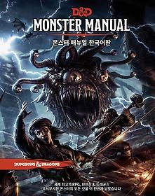 D&D 몬스터 매뉴얼 한국어판