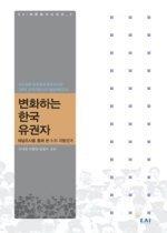변화하는 한국유권자