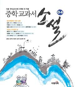 중학 교과서 소설 4