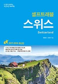 (셀프트래블) 스위스 = Switzerland : 나 혼자 준비하는 두근두근 해외여행