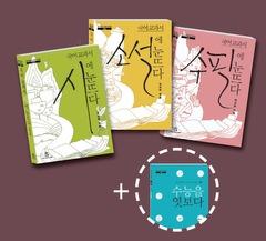 국어 교과서 문학 읽기 10~12 세트