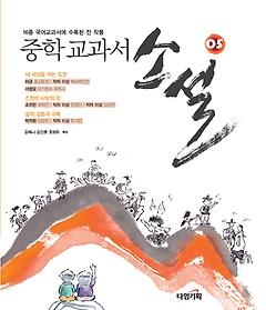 중학 교과서 소설 5