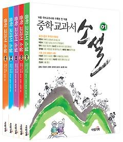 중학 교과서 소설 세트