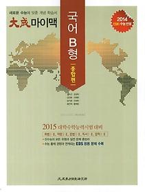 대성 마이맥 국어영역 B형 종합편 (2014)