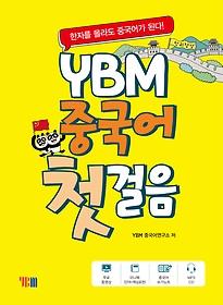YBM 중국어 첫걸음