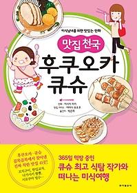 맛집 천국 - 후쿠오카·큐슈