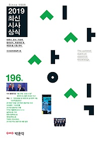 2019 최신시사상식 196집