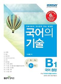 [한정판매]국어의 기술 국어 B형 1 (2014)