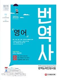 번역사 영어 (2016)