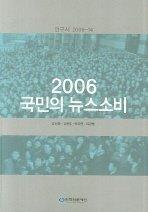 국민의 뉴스소비 (2006)