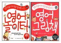<영어놀이터+영어그림책> 패키지 (전2권)