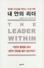 내 안의 리더