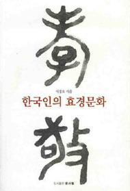 한국인의 효경문화