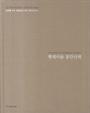 현대미술 공간산책 : 김재관 교수 정년퇴임기념 비평적에세이