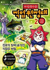 마법천자문 직업원정대 2 - 적성 진단