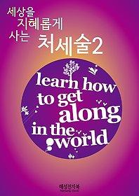 세상을 지혜롭게 사는 처세술2