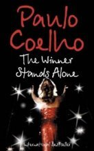 "<font title=""The Winner Stands Alone (Paperback/ 영국판)"">The Winner Stands Alone (Paperback/ 영국...</font>"