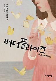 버터플라이즈 Butterflies