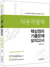 """<font title=""""2015 식용작물학 - 핵심정리 기출문제 모의고사"""">2015 식용작물학 - 핵심정리 기출문제 모의...</font>"""
