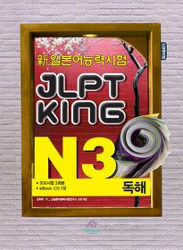 JLPT KING N3 독해