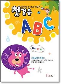 점선따라 쓰고 배우는 첫걸음 ABC