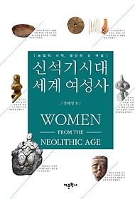 신석기시대 세계 여성사