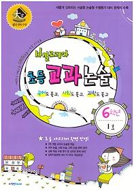 바깔로레아 초등 교과논술 6학년 1호
