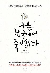 나는 한국에서 죽기 싫다