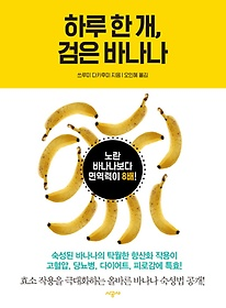 하루 한 개, 검은 바나나