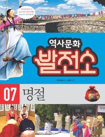 역사문화 발전소 7 - 명절
