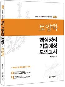 2015 토양학 - 핵심정리 기출문제 모의고사