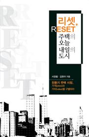 리셋 RESET, 주택의 오늘 내일의 도시