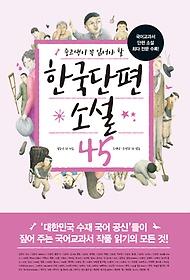 (중고생이 꼭 읽어야 할) 한국단편소설 45