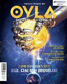 욜라 OYLA YOUTH SCIENCE (격월간) Vol.12