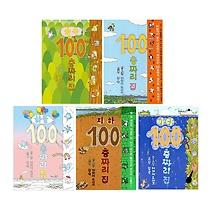 100층짜리 집 시리즈 세트 (전5권)